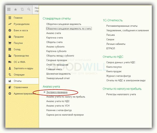 проверка полученный и выданных счетов-фактур в 1с 8.3